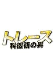 トレース〜科捜研の男〜 Vol.3