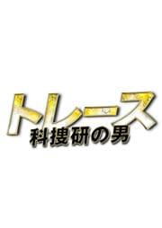 トレース〜科捜研の男〜 Vol.5