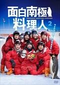面白南極料理人 Vol.2
