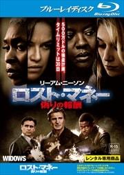 【Blu-ray】ロスト・マネー 偽りの報酬