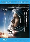 【Blu-ray】ファースト・マン