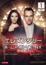 エレメンタリー ホームズ&ワトソン in NY シーズン6 vol.1