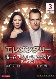 エレメンタリー ホームズ&ワトソン in NY シーズン6 vol.3