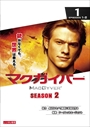 マクガイバー シーズン2 Vol.1