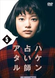 ハケン占い師アタル Vol.5