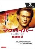 マクガイバー シーズン2 Vol.2