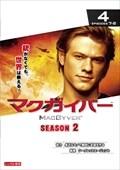 マクガイバー シーズン2 Vol.4