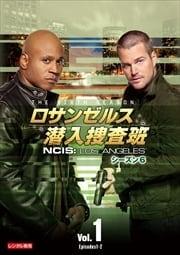 ロサンゼルス潜入捜査班 〜NCIS:Los Angeles シーズン6 Vol.1