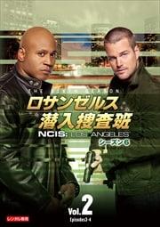 ロサンゼルス潜入捜査班 〜NCIS:Los Angeles シーズン6 Vol.2