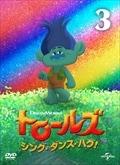 トロールズ:シング・ダンス・ハグ! Vol.3