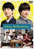 ドラマ「広告会社、男子寮のおかずくん」 Vol.1