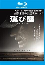 【Blu-ray】運び屋