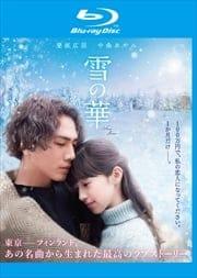 【Blu-ray】雪の華