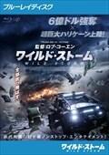【Blu-ray】ワイルド・ストーム