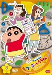 クレヨンしんちゃん TV版傑作選 第13期シリーズ 8 本屋さんをお助けするゾ