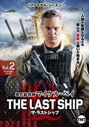 ザ・ラストシップ <ファイナル・シーズン> Vol.2