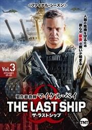 ザ・ラストシップ <ファイナル・シーズン> Vol.3