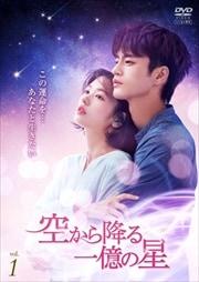 空から降る一億の星<韓国版> Vol.1