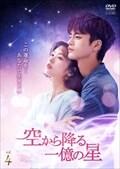 空から降る一億の星<韓国版> Vol.4