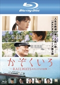 【Blu-ray】かぞくいろ -RAILWAYS わたしたちの出発-