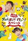 NHK おかあさんといっしょ ブンバ・ボーン! パント!スペシャル 〜あそびとうたがいっぱい〜