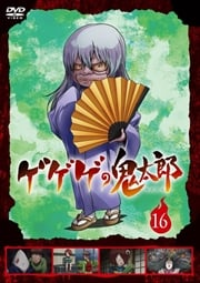 ゲゲゲの鬼太郎(第6作) 16