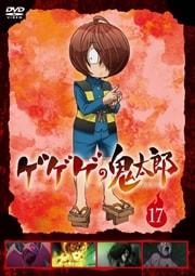 ゲゲゲの鬼太郎(第6作) 17