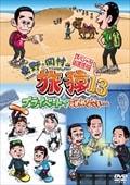 東野・岡村の旅猿13 プライベートでごめんなさい… スペシャルお買得版 vol.1