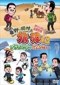 東野・岡村の旅猿13 プライベートでごめんなさい… スペシャルお買得版 vol.2