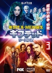 ギフテッド 新世代X-MEN誕生 シーズン2 vol.3