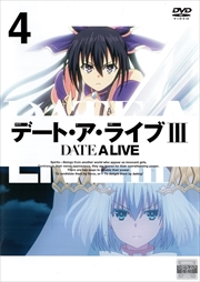 デート・ア・ライブIII 第4巻