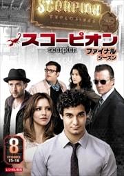 SCORPION/スコーピオン ファイナル・シーズン Vol.8