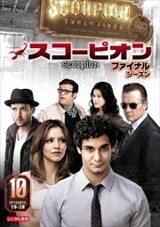 SCORPION/スコーピオン ファイナル・シーズン Vol.10