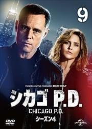 シカゴ P.D. シーズン4 Vol.9