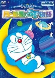NEW TV版 ドラえもんスペシャル『月と惑星のSF物語(すこしふしぎストーリー)』