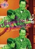 さまぁ〜ず×さまぁ〜ず vol.39