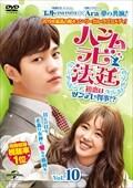 ハンムラビ法廷〜初恋はツンデレ判事!?〜 Vol.10