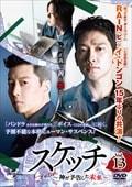スケッチ〜神が予告した未来〜 Vol.13