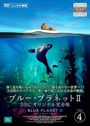 ブルー・プラネットII BBCオリジナル完全版 Vol.4