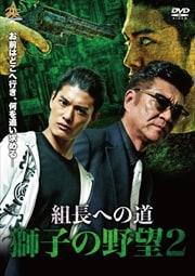 組長への道〜獅子の野望〜2