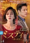 ミスティ〜愛の真実〜 vol.4