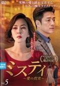 ミスティ〜愛の真実〜 vol.5