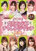 麻雀プロリーグ 2019女流モンド杯 チャレンジマッチ