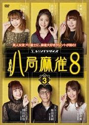 八局麻雀8 vol.3