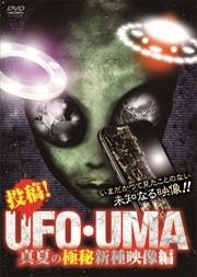投稿!UFO・UMA 真夏の極秘新種映像編