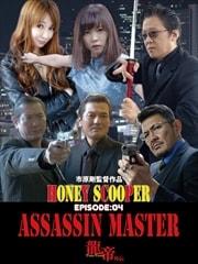 HONEY SCOOPER 《EPISODE:04》ASSASSIN MASTER-龍帝外伝-