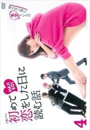 初めて恋をした日に読む話 Vol.4