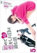 初めて恋をした日に読む話 Vol.5
