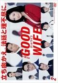 グッドワイフ Vol.5
