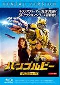 【Blu-ray】バンブルビー